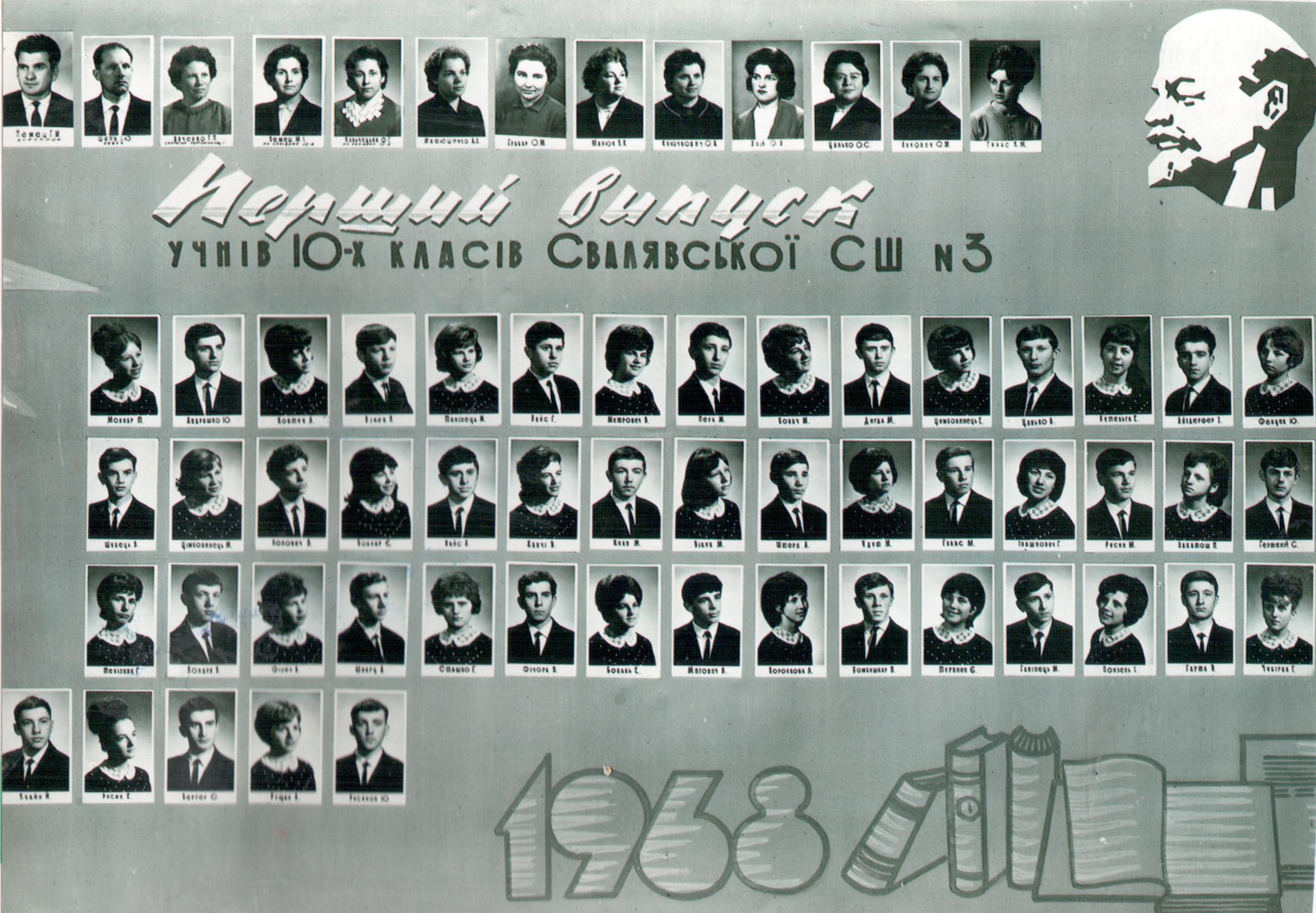Перший випуск 1968 рік